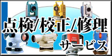 測量器 点検・校正・修理サービス